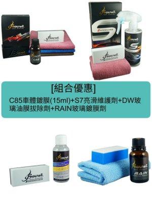 [組合優惠]C85石英鍍膜劑(15ml)+S7鍍膜維護劑+玻璃油膜拔除+玻璃鍍膜 日本最新 (BONZER)