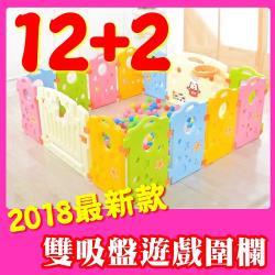 【HC 折疊圍欄 12+2】(穩固不倒/形狀多變/加固吸盤/安全材質/快速收納)遊戲圍欄/兒童圍欄/折疊圍欄/遊戲床