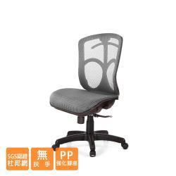 GXG 短背全網 電腦椅  (無扶手) TW-091 ENH