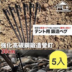 FL生活+ 30公分強化高碳鋼鍛造營釘-5入(FL-026)