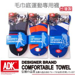 ADK - 毛巾底運動專用襪(3雙組)