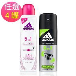 adidas愛迪達 男用/女用6效合一長效制汗爽身噴霧-任選4罐(150ml/罐)