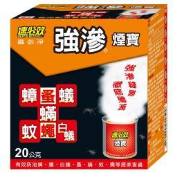 速必效 水蒸式 強滲煙寶 (20公克x六盒)