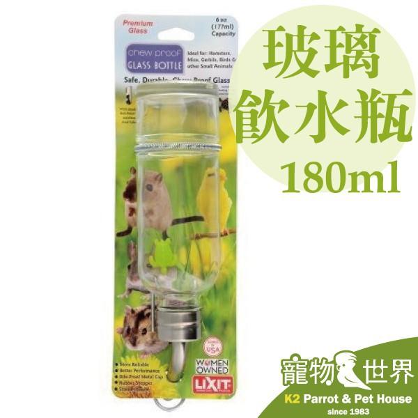 美國LIXIT立可吸 鳥鼠兔玻璃飲水瓶 180ml 寵物防啃咬飲水瓶《寵物鳥世界》IT017