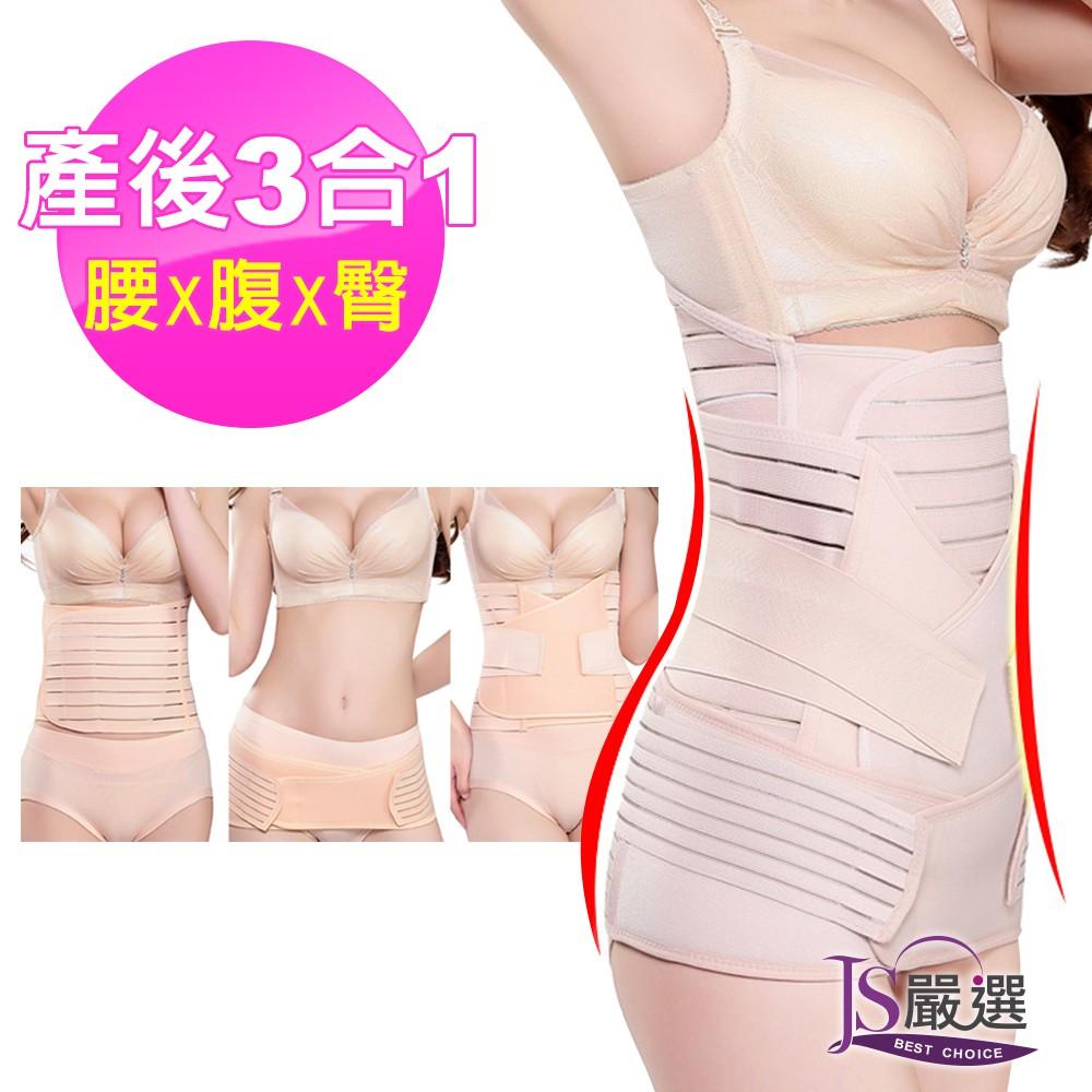 【JS嚴選】法式輕雕纖腰產後激瘦三合一塑身腰夾_收胃帶+收腹帶+骨盆帶