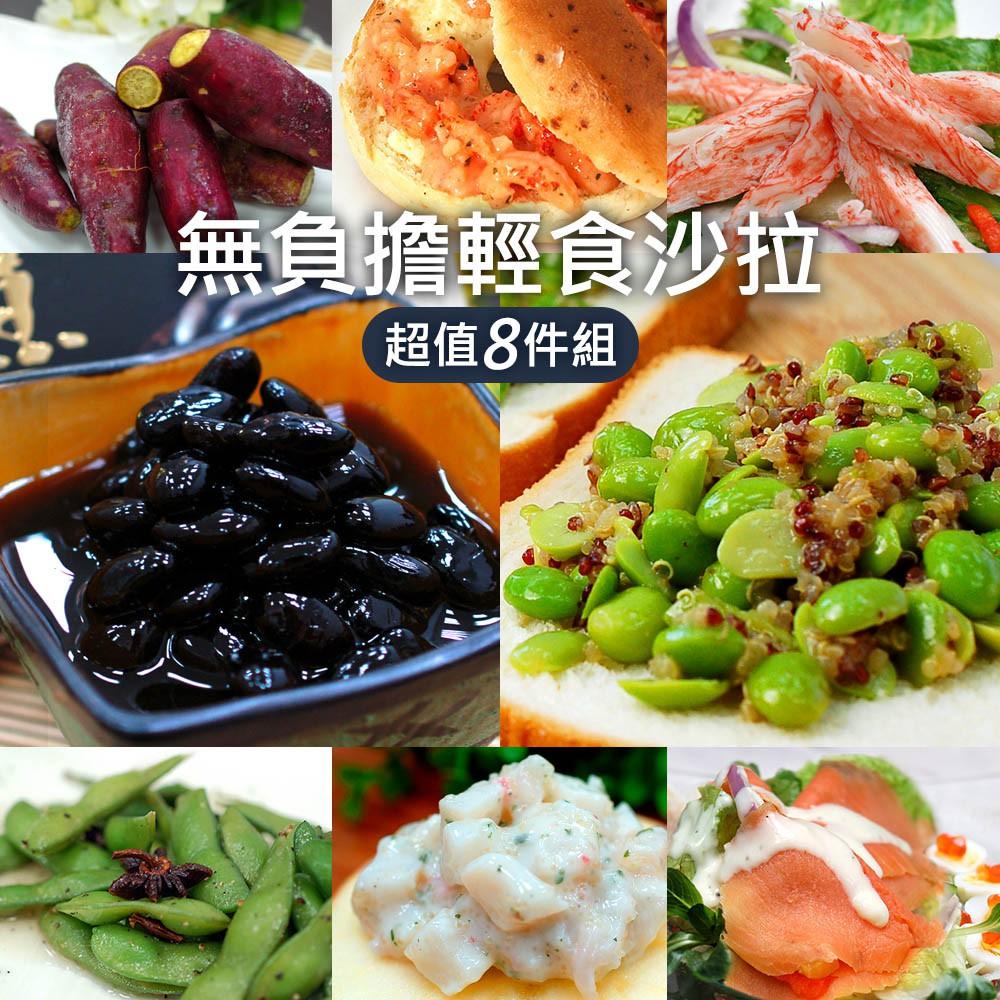 【築地一番鮮】輕食8件(龍蝦沙拉+黑豆+地瓜+藜麥毛豆+蟹味棒+鮑魚沙拉+煙燻鮭魚+毛豆莢)免運