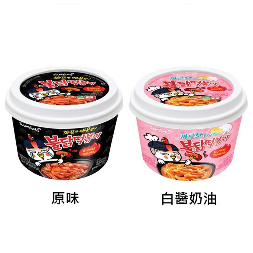 韓國 三養 火辣雞肉風味辣炒年糕 原味/白醬奶油 蝦皮24h 現貨