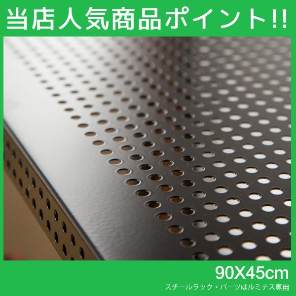 完美主義|層架專用配件 沖孔平面網片90X45【J0052-A】