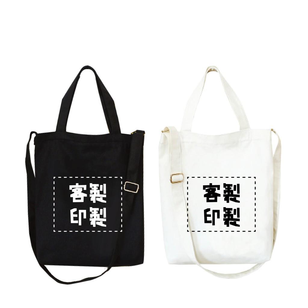 [Y.D帆布]客製化 兩用款帆布袋 可拆式斜背帆布包 肩背手提包