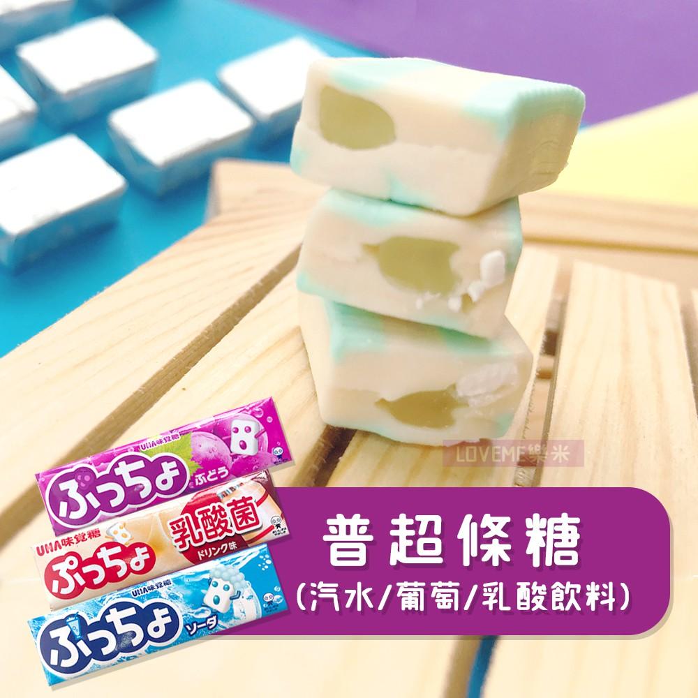 日本 UHA 味覺糖 普超條糖 (汽水/葡萄/乳酸飲料) 50g 噗啾 軟糖 糖果 現貨