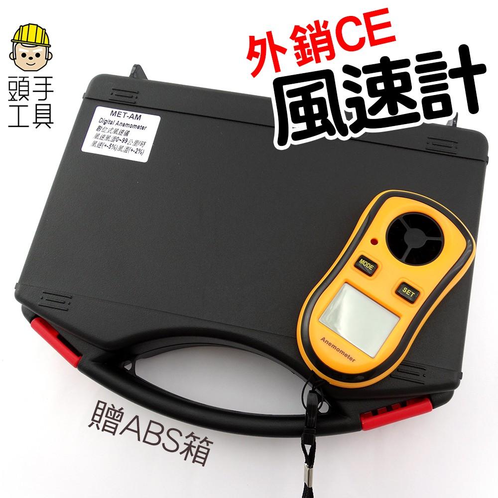 風速儀/壓力單位切換/海釣/露營/空拍機/風速測量/數位風速計