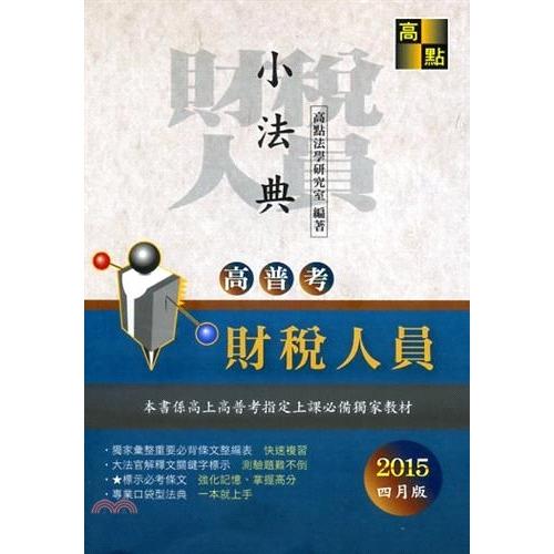 《高點文化》高普考:財稅人員小法典[9折]