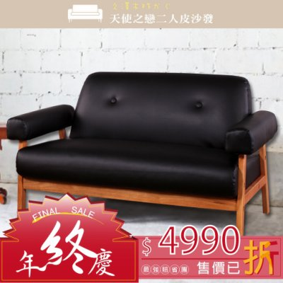 【UHO】GAO- 天使之戀 二人 皮沙發 免運費 日本流行性空間沙發 雙11促