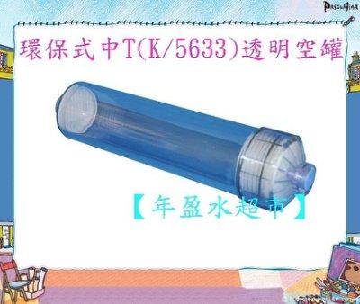 【年盈淨水】K/33環保式濾心外殼(透明) ~可自行填充活性碳,樹脂,遠紅外線.....各式原料