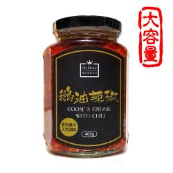 悅生活 黃金3A頂級混種辣椒款鵝油 400g/瓶 一入組(油蔥 拌醬 朝天椒 鷹爪椒 御品能量 伴手禮 豬牛油)