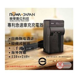 樂華 ROWA FOR F-NP85 NP85 專利快速車充式充電器