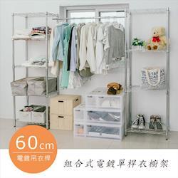 dayneeds 輕型 180X30X180公分組合式電鍍單桿鐵架衣櫥