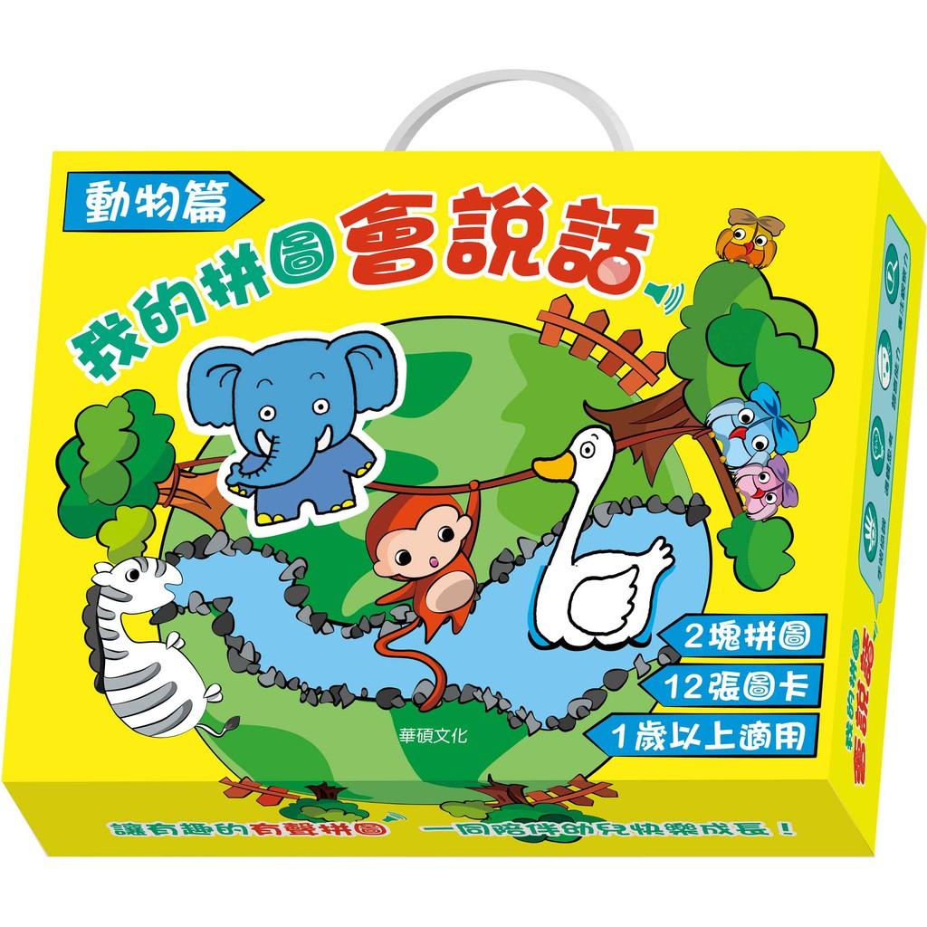 華碩文化 我的拼圖會說話_動物篇_遊戲書系列