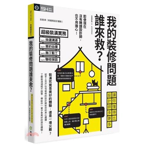 [9折]《風和文創》我的裝修問題誰來救?:讓你懂得比設計師多更多【封面修訂版】/莊恩澤、SH美化家庭編輯部