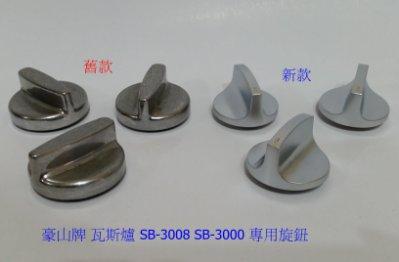 豪山牌 三口瓦斯爐 SB-3000/SB-3100/SB-3200 原廠 新款替代專用 旋鈕 公司貨~下單用~1組3個