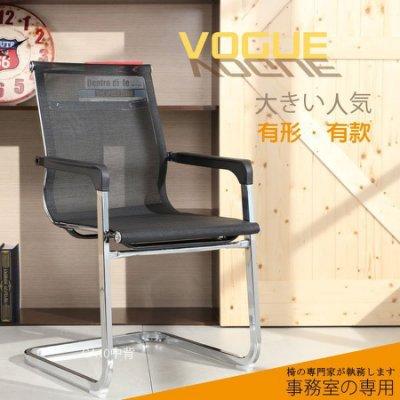 現代@商辦空間愛用 透氣網會議椅 電腦椅 辦公椅 書桌椅 洽談椅 書房椅 電腦桌 辦公桌 【CJ2031】需DIY組裝
