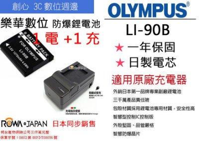創心 免運 ROWA 樂華 OLYMPUS LI-92B LI92B 電+充 TG5 保固一年 相容原廠 全新