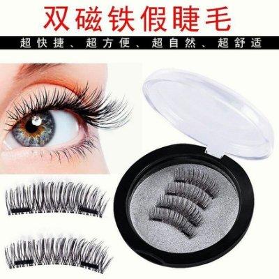 特價中全眼睫毛 3D雙磁免膠磁鐵假睫毛 逼真超自然 24P 3D免膠假睫毛 magnetic eyelashes
