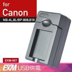 Kamera 隨身充電器 for Canon NB-4L (EXM-007)