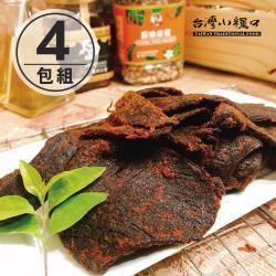 台灣小糧口 純牛肉乾120g x4包