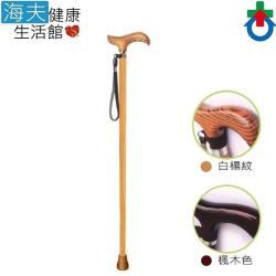 【海夫健康生活館】木質 木製 休閒手杖(TOP-WB-2)