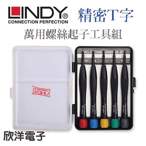 LINDY台中旗艦店 林帝 萬用螺絲起子工具組 T字(43012) 台灣製造 品質保證