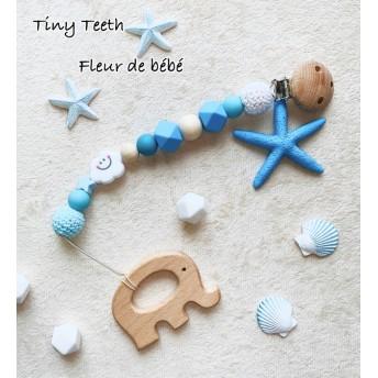 TinyTeeth おもちゃホルダー ブルー 選べる木製パーツ付き 赤ちゃんへ 出産祝いに