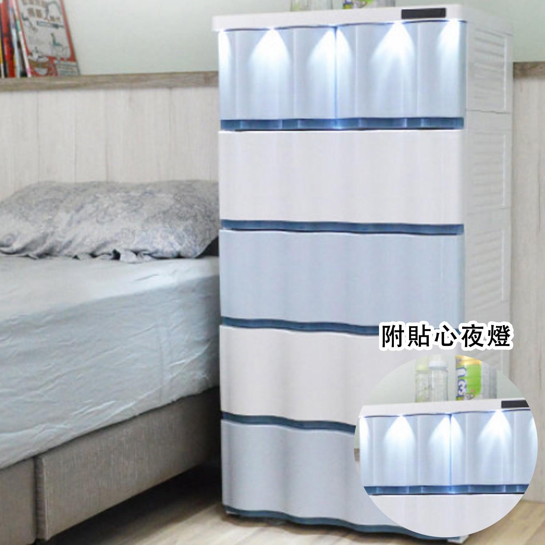 家窩 - 晨光波紋觸控LED燈五層抽屜收納櫃-DIY-晴天藍