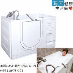 【海夫健康生活館】美國 OASIS 開門式浴缸 4329 外開門 基本款 (110*75*103 cm)