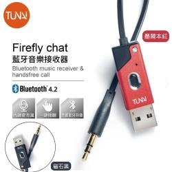 TUNAI Firefly Chat 螢火蟲系列 藍牙音樂接收器