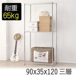 【莫菲思】海波-90*35*120三層鐵架