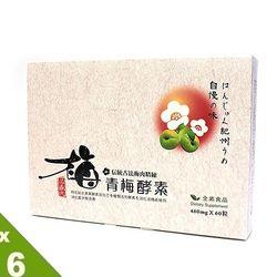草本之家青梅酵素60粒X6盒