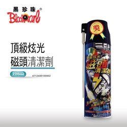 【黑珍珠】頂級炫光磁頭清潔劑-220ML