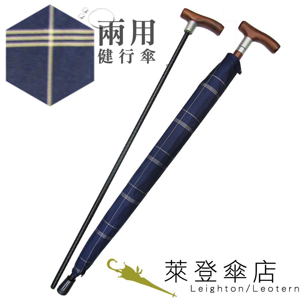 【萊登傘】雨傘 兩用健行傘 輔助 格紋布 長輩禮物 藍金格紋