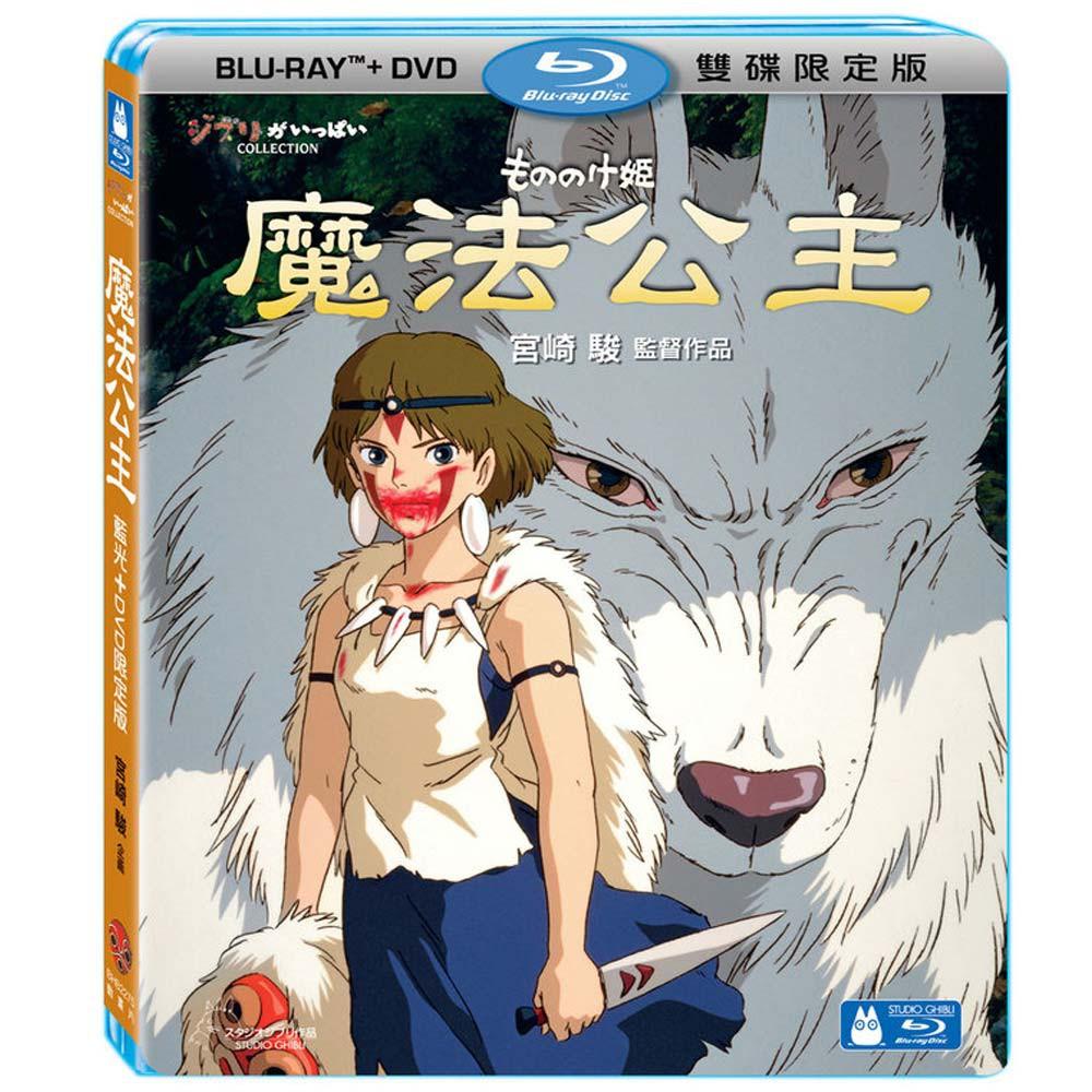 魔法公主 BD DVD 限定版 (藍光BD) Princess Mononoke BD DVD (Combo)