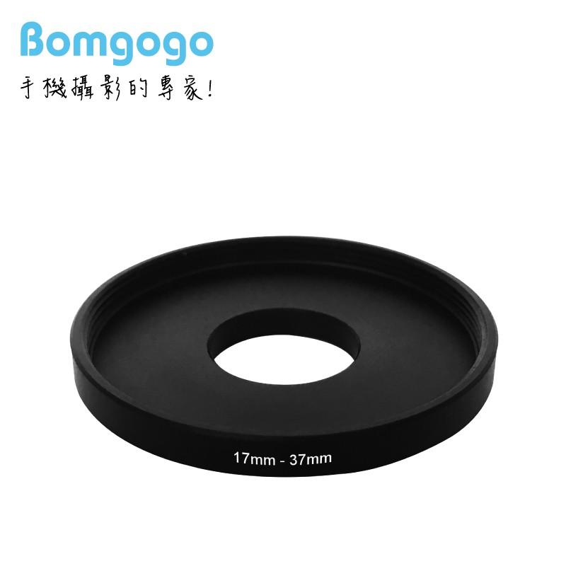 Bomgogo 專業級濾鏡轉接環 17mm轉37mm