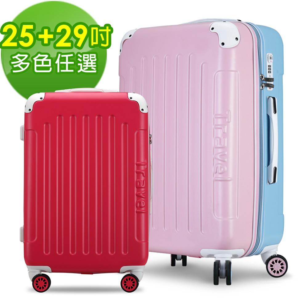 [團購價]《Bogazy》蜜糖甜心 兩件組TSA海關鎖繽紛色彩行李箱