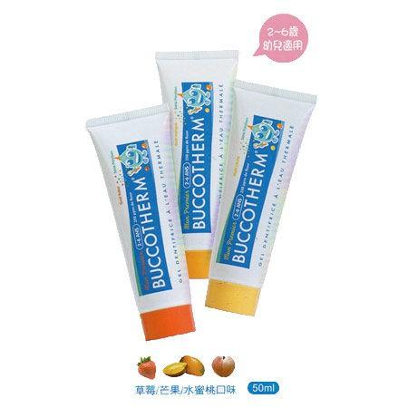 法國 Buccotherm 健口泉 幼兒潔淨牙膏50ml【佳兒園婦幼館】