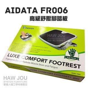 台灣第一品牌 Aidata FR006 人體工學紓壓腳踏板(可高低調整,軟墊設計)