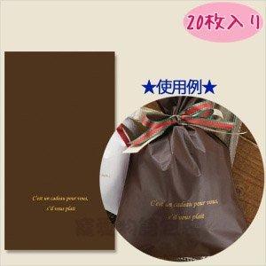 【寵愛物語包裝】日本進口 柔軟觸感 超質感 LDPE袋 包裝 結婚 手作 20入 限定版 日本製 深咖啡色 小