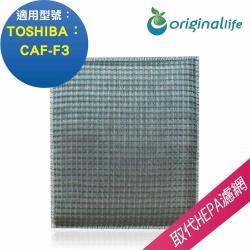 Original Life~超淨化空氣清淨機濾網 適用TOSHIBA:CAF-F3~長效可水洗