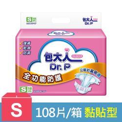包大人 成人紙尿褲-全功能防護 S號 (18片x6包/箱)
