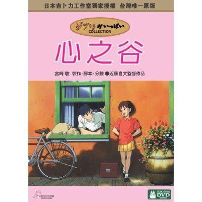 【宮崎駿卡通動畫】心之谷DVD(二碟精裝版)