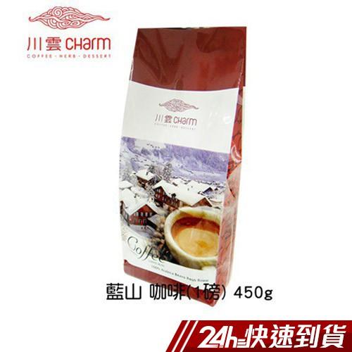 川雲 藍山咖啡(1磅) 450g 蝦皮24h
