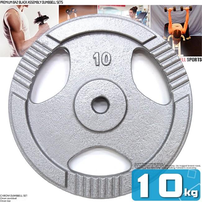 10KG手抓孔槓片.單片10公斤槓片C113-110手抓孔片.槓鈴片.啞鈴片.舉重量訓練.運動健身器材